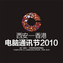 西安——香港电脑通讯节2010