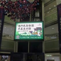 赛高世纪金花购物广场内LED