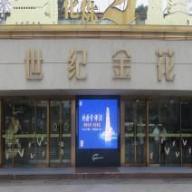 钟楼世纪金花购物广场LED